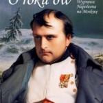 """Pomocnik """"Polityki"""" o wyprawie Napoleona"""